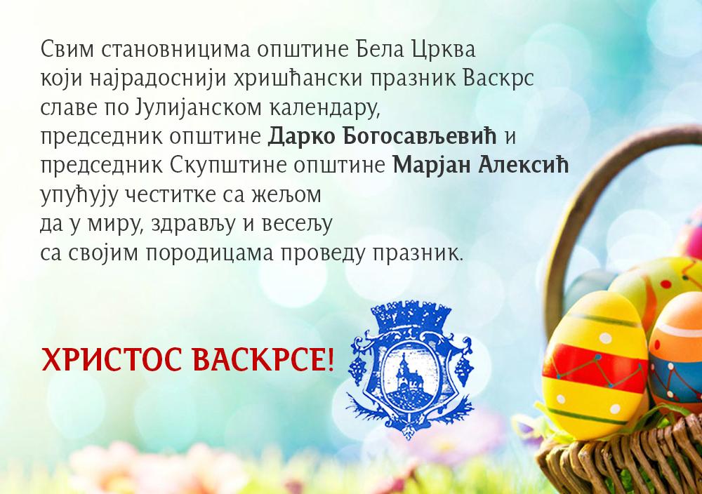 Uskrsnja cestitka pravoslavna